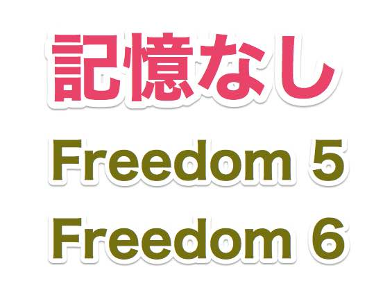 記憶なしfreedom5-6