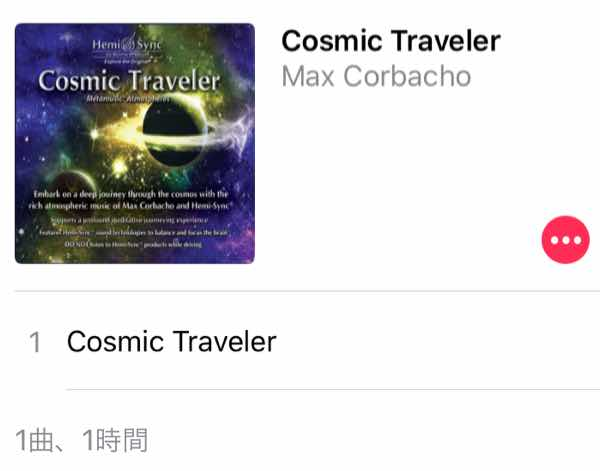 コスミックトラベラー Cosmic Traveler 宇宙の旅人 [ヘミシンクBGM]