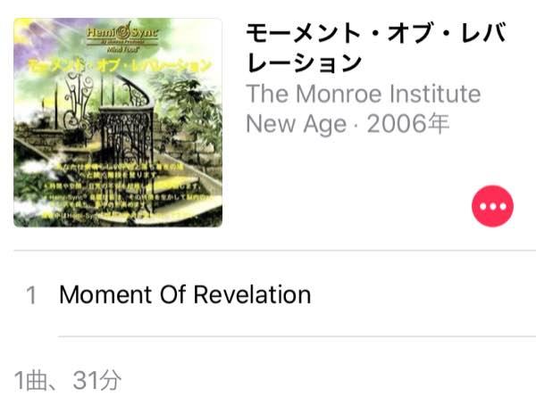 モーメント オブ レベレーション Moment of Revelation [ヘミシンクBGM]