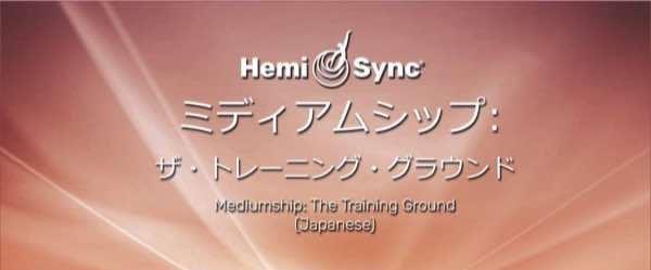 BLESS-ME-Method-hemisync