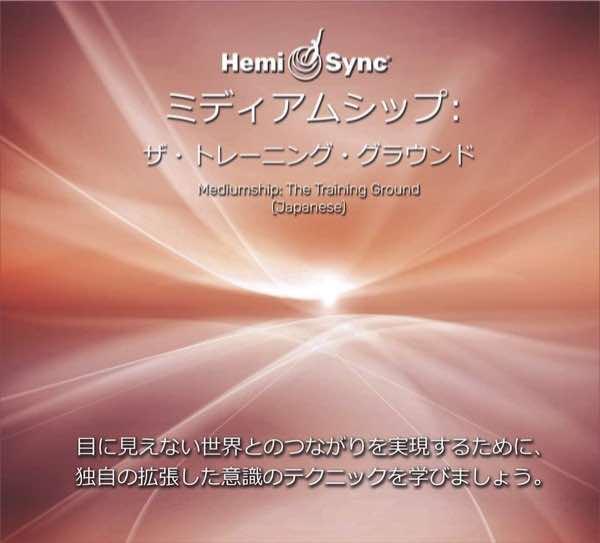 Mediumship-hemisync