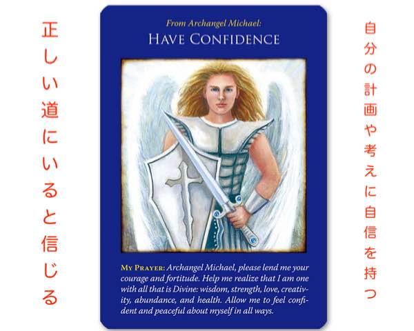 正しい道にいると信じる Have Confidence