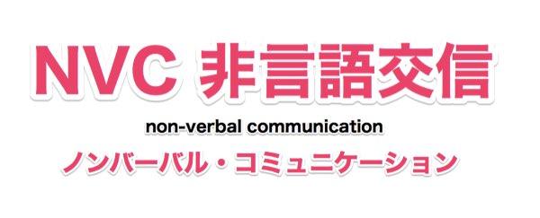 NVC非言語交信で非物質界の知的生命体に会う