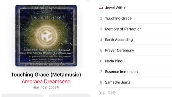 故郷の恵み タッチング・グレース(Touching Grace)