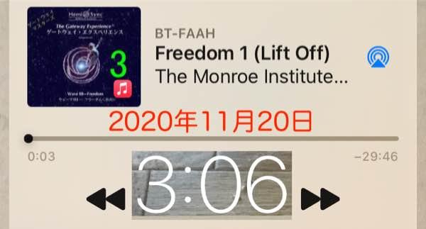 11月20日 早朝 ゲートウェイ・エクスペリエンス第Ⅲ巻 FreeDom(フリーダム自由)浮揚