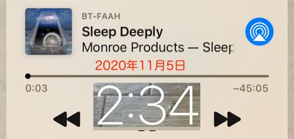 低音スリープ・ディープリーで爆睡
