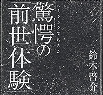 ヘミシンクで起きた驚愕の「前世体験」鈴木啓介