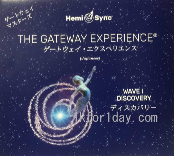 GatewayExperience-Wave1-Discovery-hemisync