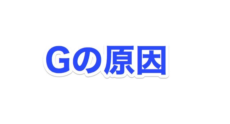 reason-of-G-GOD